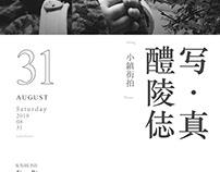 写·真 / 醴陵俧