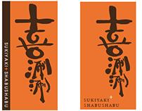 喜涮涮火鍋 x 壽喜燒連鎖店商標設計提案