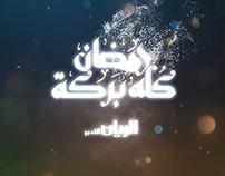 Ramadan Ident