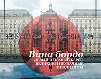 Magazine Cover / Обложка журнала