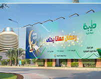 Outdoor Ads for Tayba TV- Ramadan, Sudan