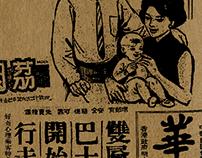 《華僑日報》與香港華人社會