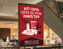 קמפיין חג הפסח לקופיצינו - פרסום ושיווק לתוצאות גדולות