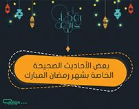 مجموعة من الأحاديث الصحيحة الخاصة بشهر رمضان المبارك