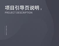 【UI/插画】项目app引导页