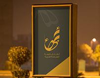 logo abha 2016شعار وهوية ابها للسياحه