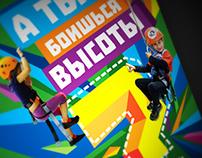 Booklet «Big Wall Kids». Climbing center