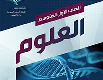 Sciences Book | KSA