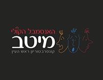 The Meitav Vocal Ensemble האנסמבל הקולי מיטב