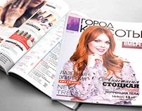 «Город Красоты» — ежеквартальный журнал