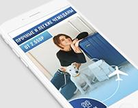 Рекламный проект для инстаграм