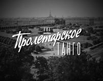 ВИА «Пролетарское Танго»