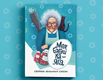 My grandmother is the witch Baba Yaga. Book