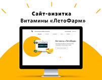 Сайт-визитка. Витамины «ЛетоФарм»