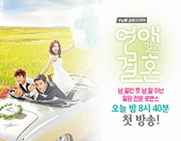 "CJ E&M - tvN Drama ""Marry"" 