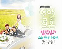 "CJ E&M - tvN Drama ""Marry"" | Online Ads"