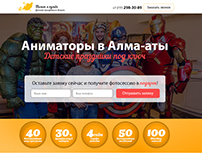 """Дизайн сайта аниматоры """"Тимон и Пумба"""""""