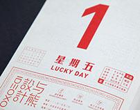 猴市曆 2016 Daily Calendar Note