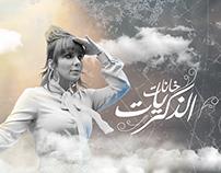 Assala - Khanat El-Zekrayat | آصالة - خانات الذكريات