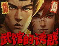 Tiger's Adventure in Dragon's Kung Fu Institute Html5