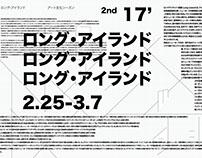 ロング・アイランド╱アート文化シーズン 17'