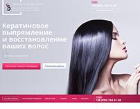 Landing page | Кератиновое выпрямление волос