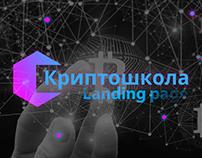 Crypto school / Landing page