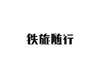 铁旅随行TIE LV SUI XING