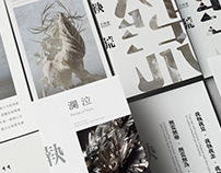 Asa Yu Art Exhibition Branding Design