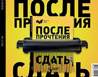MMR (magazine cover)