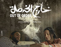 Out of Order the Movie خارج الخدمة
