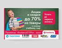 Boxberry coupon catalogue