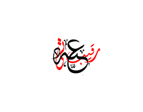 Raqib Atid - Arabic Calligraphy Tattoo Design