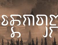 Kawi font: Tamraka