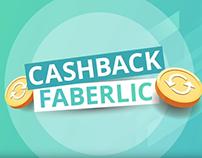 Cashback Faberlic – как это работает?