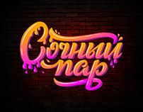 Logo Creation for Vape Shop