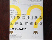 Not Knowing / 2016