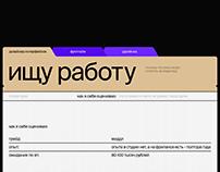 Ищу работу ⚡️ Дизайнер интерфейсов