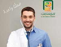 الأهلي للخدمات الطبية