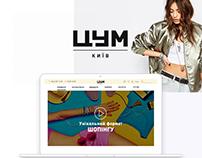 Website design for Kyiv TSUM (ЦУМ Киев)
