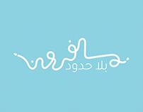Musafroun Bela Hudod Branding