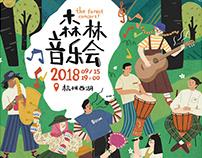 森林音乐会 the forest concert