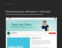Дизайн обложки в Youtube канал. Уроки английского языка