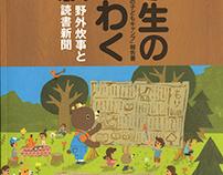 report「読書と体験の子どもキャンプ 2013-2014」Book