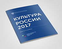 Russian Culture 2017