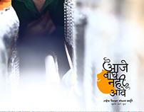 Aaje Wagh Nahi Aave: Short Fiction (2014)