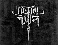 Digital Calligraphy II
