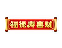 2015•China Sports Lottery•福禄寿喜财