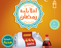McDonald's Ramadan Share Box