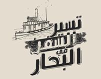 خط مشاكس العربي 2019